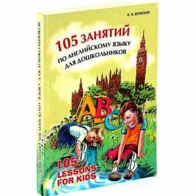 105 занятий по английскому языку для дошкольников Вронская