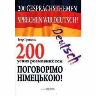 200 усних розмовних тем Поговорімо німецькою