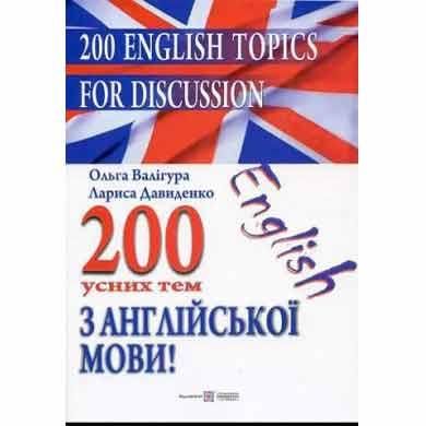 200 усних тем з англійської мови Ольга Валігура