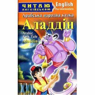 Аладдін pre intermediate Арій Aladdin