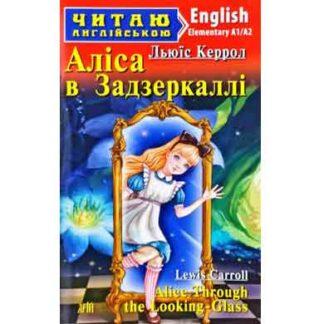Аліса в Задзеркаллі elementary А1 / А2 Арій