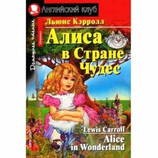 Алиса в Стране Чудес elementary Айрис Пресс