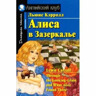 Алиса в зазеркалье intermediate Айрис Пресс