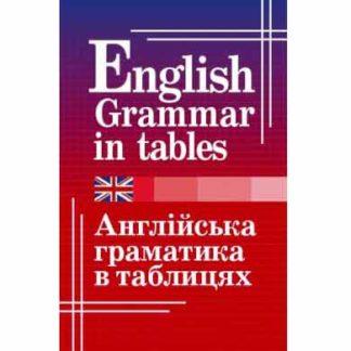 Англійська граматика в таблицях Кузнєцова Оксана