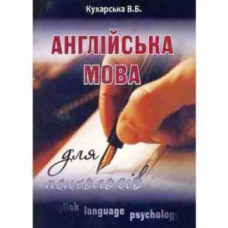 Англійська мова для психологів