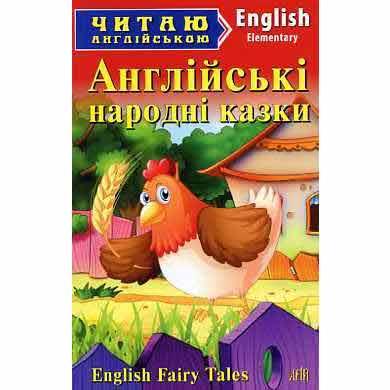 Англійські народні казки elementary Арій