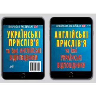 Англійські прислів'я та їхні українські відповідники