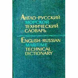 Англо-русский морской технический словарь