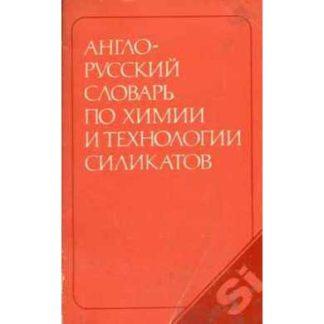 Англо-русский словарь по химии и технологии силикатов