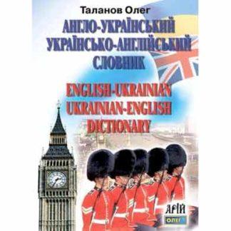 Англо-український українсько-англійський словник 35 тисяч
