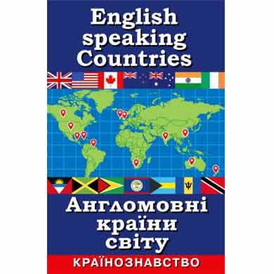 Англомовні країни світу Країнознавство Шурма Світлана