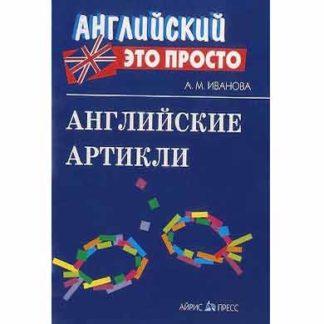 Английские артикли Иванова А.М.
