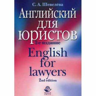 Английский для юристов English for Lawyers