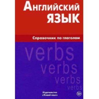 Английский язык Справочник по глаголам