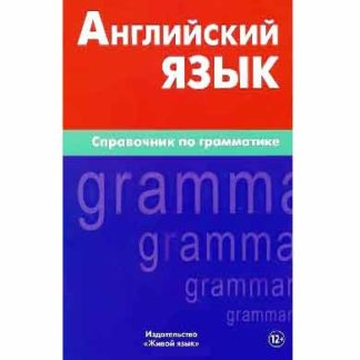 Английский язык Справочник по грамматике