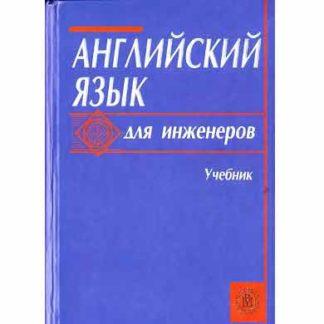Английский язык для инженеров Полякова Т.