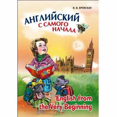 Английский с самого начала English from the Very Beginning