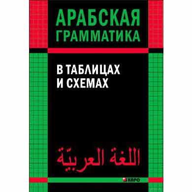 Арабская грамматика в таблицах и схемах Берникова О.А.
