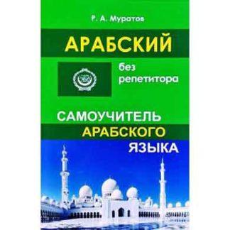 Арабский без репетитора Муратов Р.А.