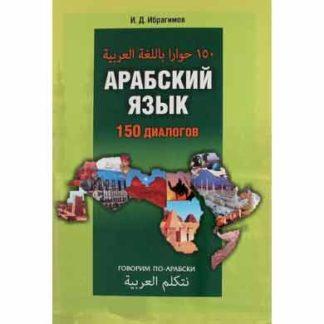 Арабский язык 150 диалогов Ибрагимов И.Д.