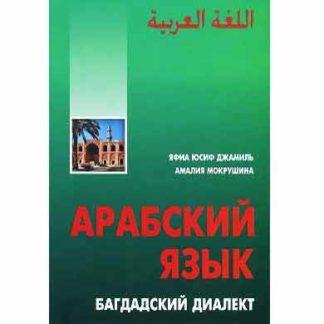 Арабский язык Багдадский диалект