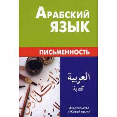 Арабский язык Письменность Джабер Т. Калинин А.Ю.