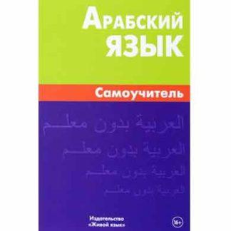 Арабский язык Самоучитель Болотов В.Н. Живой язык