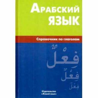 Арабский язык Справочник по глаголам Болотов В.Н.