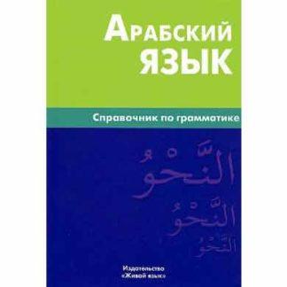 Арабский язык Справочник по грамматике Болотов В.Н.