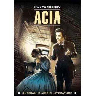 Ася та інші оповідання Acia Ivan Turgenev англійською мовою