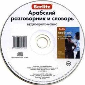 Berlitz Арабский аудиоприложение CD