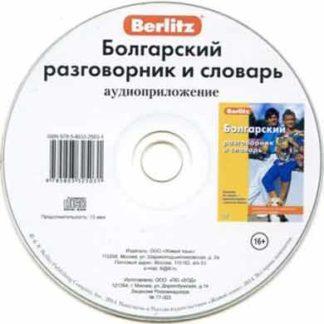 Berlitz Болгарский аудиоприложение CD