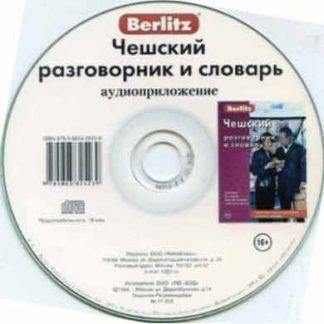 Berlitz Чешский аудиоприложение CD