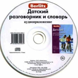Berlitz Датский аудиоприложение CD