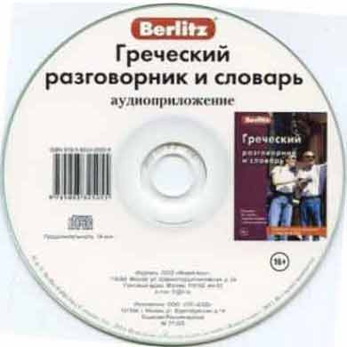 Berlitz Греческий аудиоприложение CD