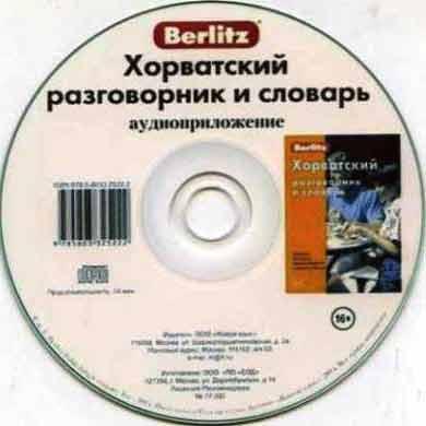 Berlitz Хорватский аудиоприложение CD