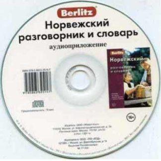 Berlitz Норвежский аудиоприложение CD