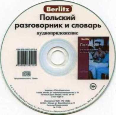 Berlitz Польский аудиоприложение CD
