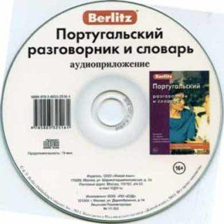 Berlitz Португальский аудиоприложение CD