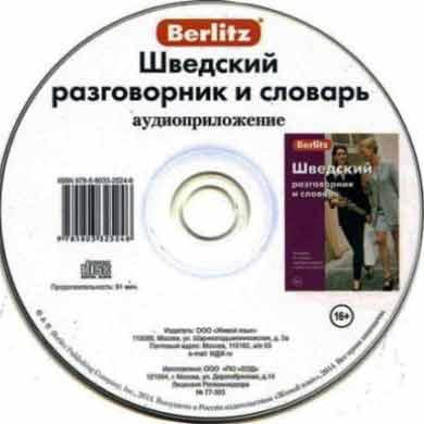 Berlitz Шведский аудиоприложение CD