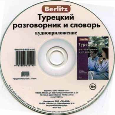 Berlitz Турецкий аудиоприложение CD