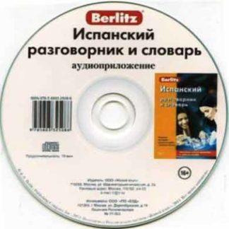 Berlitz Испанский аудиоприложение CD