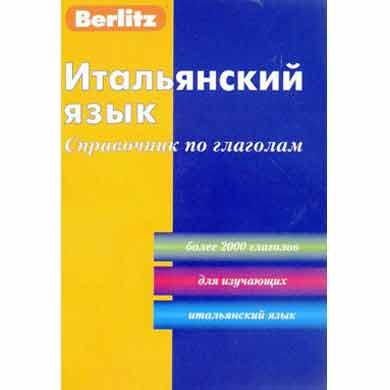 Berlitz Итальянский язык Справочник по глаголам