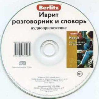 Berlitz Иврит аудиоприложение CD