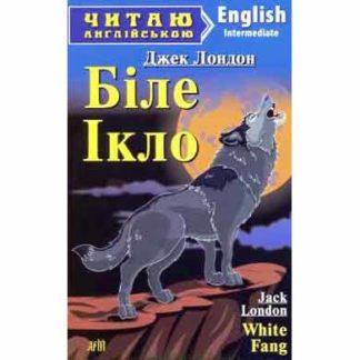 Біле Ікло intermediate Арій