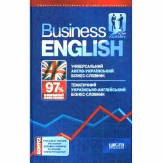 Бізнес-словник англо-український українсько-англійський