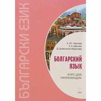 Болгарский язык Курс для начинающих