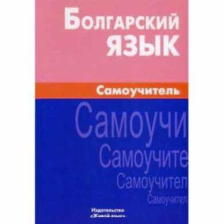 Болгарский язык Самоучитель Макарцев М.М. Живой язык