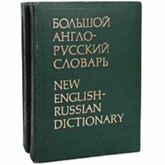 Большой Англо-Русский Словарь в 2-х томах Гальперин И.Р.