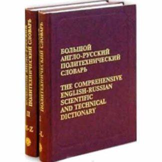 Большой англо-русский политехнический словарь в 2-х томах